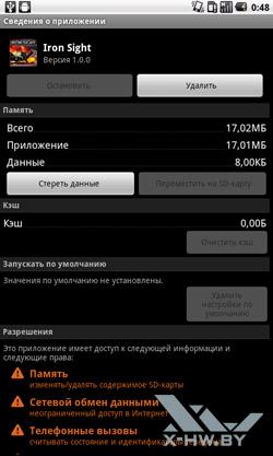 Сведения о приложении на ZTE V9. Рис. 1