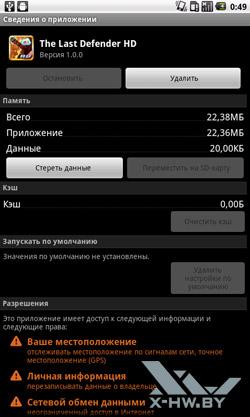 Сведения о приложении на ZTE V9. Рис. 2
