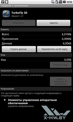 Сведения о приложении на ZTE V9. Рис. 3