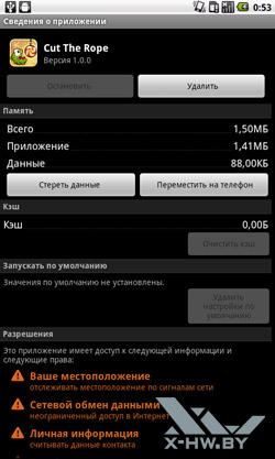 Сведения о приложении на ZTE V9. Рис. 4