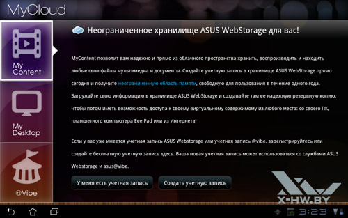 Сервис MyCloud на ASUS Eee Pad Transformer TF101. Рис. 1