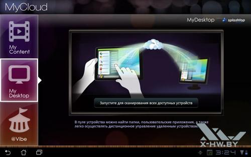 Сервис MyCloud на ASUS Eee Pad Transformer TF101. Рис. 2