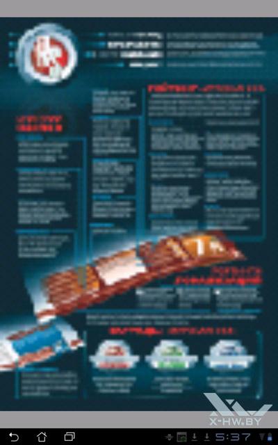 PDF-ридер на ASUS Eee Pad Transformer TF101. Рис. 1