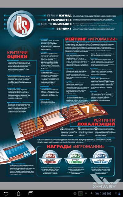 PDF-ридер на ASUS Eee Pad Transformer TF101. Рис. 2