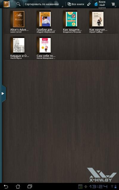 Приложение для чтения книг на ASUS Eee Pad Transformer TF101. Рис. 1