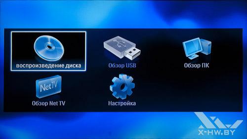 Главное меню Philips BDP9600