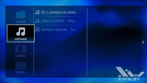 Просмотр музыкальных файлов на USB-накопителе на Philips BDP9600