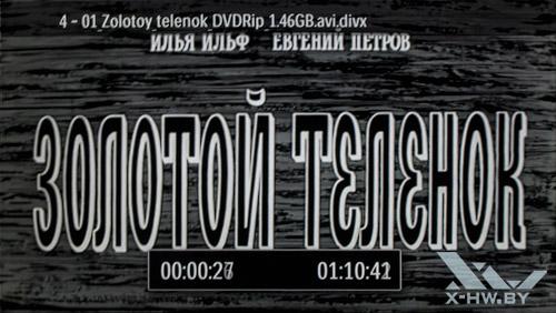 Воспроизведение фильма с DLNA-сервера через Philips BDP9600