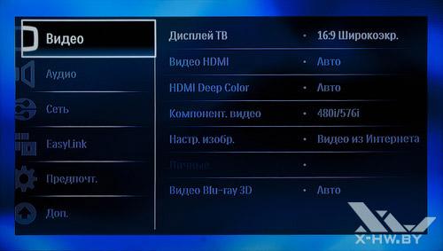 Настройки видео на Philips BDP9600