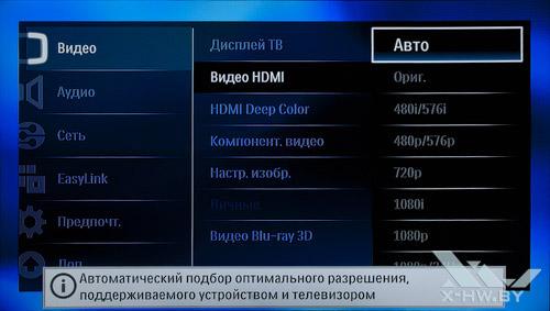 Настройка выхода HDMI на Philips BDP9600. Рис. 1