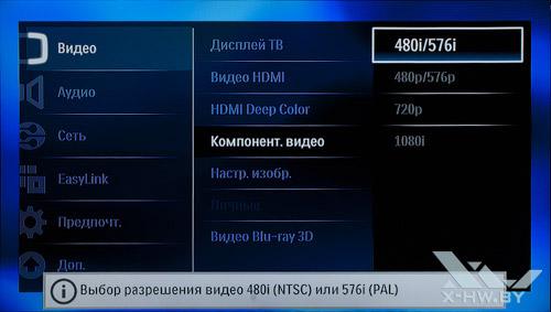 Настройка компонентного выхода на Philips BDP9600