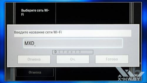 Ввод название точки доступа на Philips BDP9600