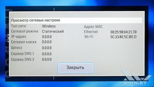 Просмотр сетевых настроек на Philips BDP9600