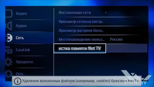 Очистка памяти NetTV Philips BDP9600