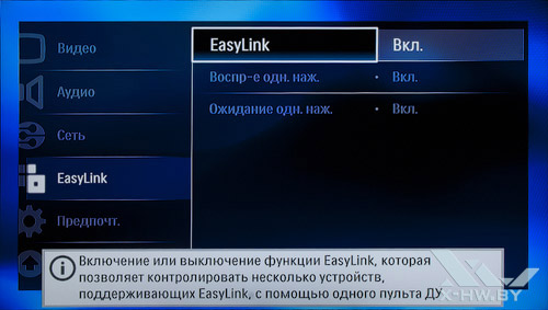 Настройка EasyLink на Philips BDP9600. Рис. 2