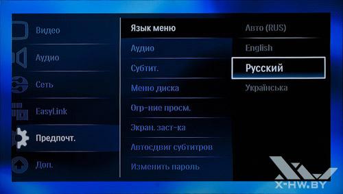 Настройка языка меню на Philips BDP9600