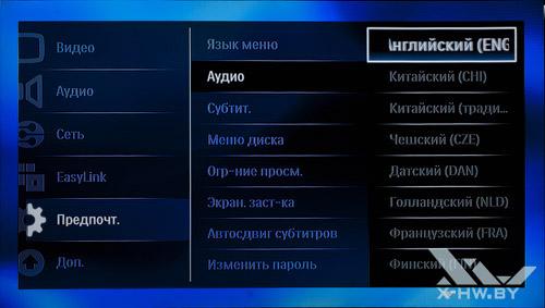 Настройка языка аудио на Philips BDP9600