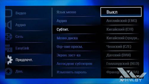 Настройка языка субтитров на Philips BDP9600