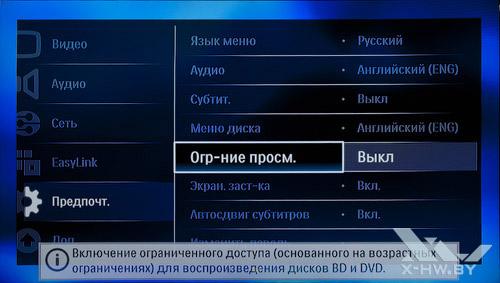 Настройка ограничения просмотра на Philips BDP9600