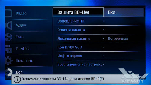 Настройка защиты BD-Live на Philips BDP9600