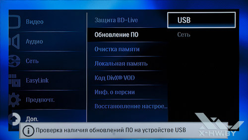 Обновление ПО Philips BDP9600