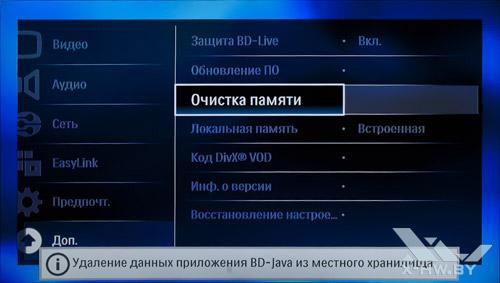 Очистка памяти Philips BDP9600