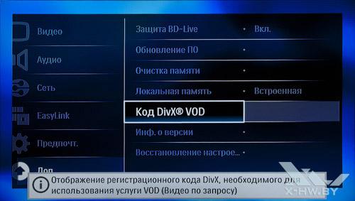 Настройка кода DivX VOD на Philips BDP9600