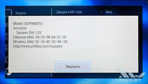 Информация о прошивке Philips BDP9600