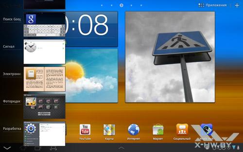 Список последних открытых приложений Samsung Galaxy Tab 10.1