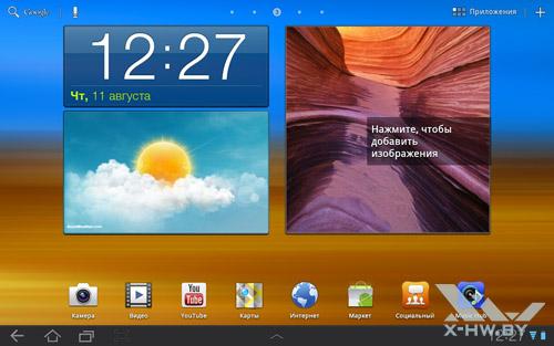Рабочий стол Samsung Galaxy Tab 10.1. Рис. 1