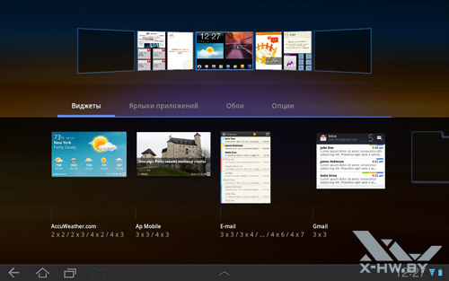 Настройки рабочего стола Samsung Galaxy Tab 10.1. Рис. 1