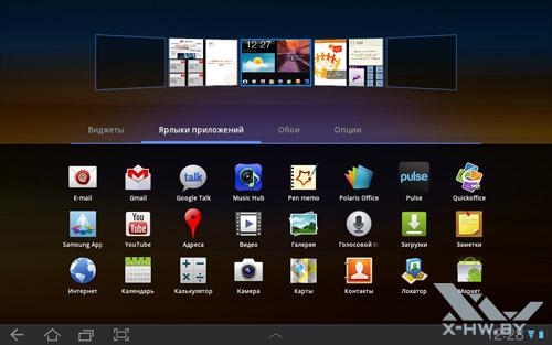 Настройки рабочего стола Samsung Galaxy Tab 10.1. Рис. 2