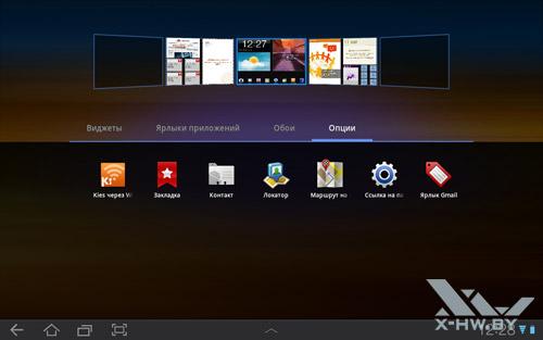 Настройки рабочего стола Samsung Galaxy Tab 10.1. Рис. 4