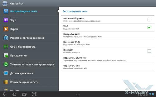 Настройки Wi-Fi на Samsung Galaxy Tab 10.1. Рис. 1