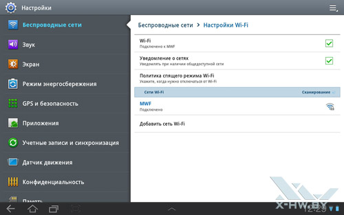 Настройки Wi-Fi на Samsung Galaxy Tab 10.1. Рис. 2