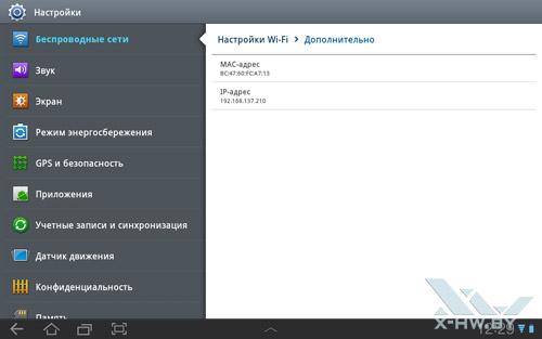 Дополнительные настройки Wi-Fi на Samsung Galaxy Tab 10.1