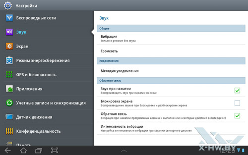 Настройки звука на Samsung Galaxy Tab 10.1
