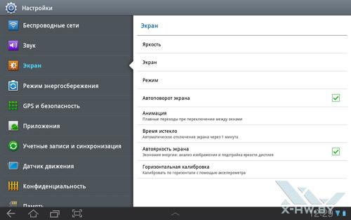 Настройки экрана на Samsung Galaxy Tab 10.1
