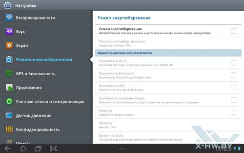 Настройки режима энергосбережения на Samsung Galaxy Tab 10.1