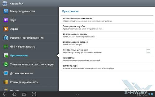 Настройки приложений на Samsung Galaxy Tab 10.1