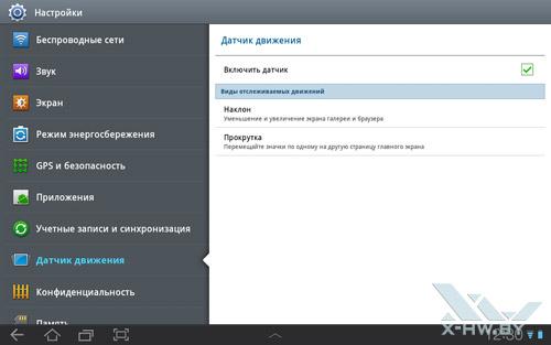 Настройки датчика движений на Samsung Galaxy Tab 10.1