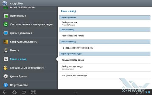 Языковые настройки на Samsung Galaxy Tab 10.1