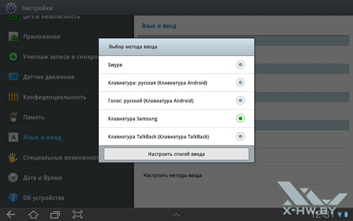 Выбор метода ввода на Samsung Galaxy Tab 10.1