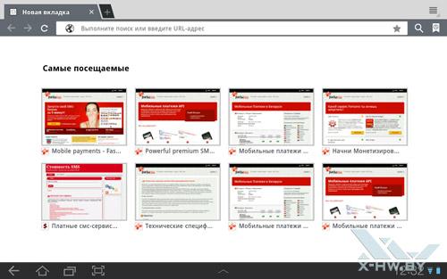 Браузер на Samsung Galaxy Tab 10.1. Рис. 1