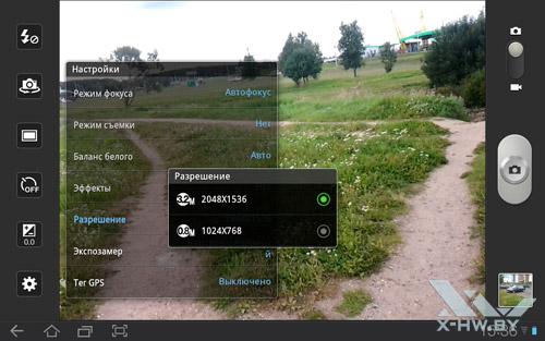 Настройки камеры на Samsung Galaxy Tab 10.1. Рис. 6