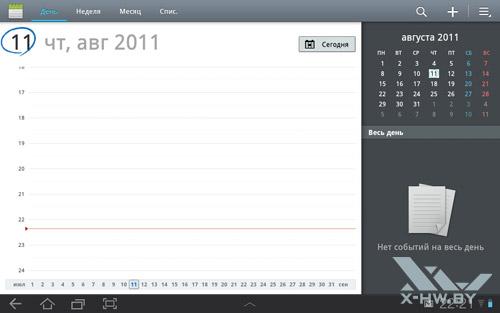Календарь Samsung Galaxy Tab 10.1. Рис. 1