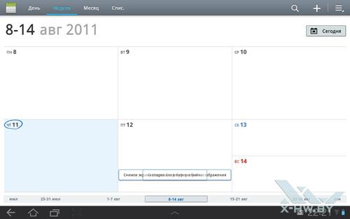 Календарь Samsung Galaxy Tab 10.1. Рис. 2