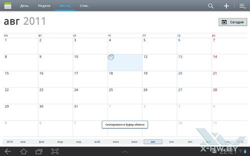 Календарь Samsung Galaxy Tab 10.1. Рис. 3