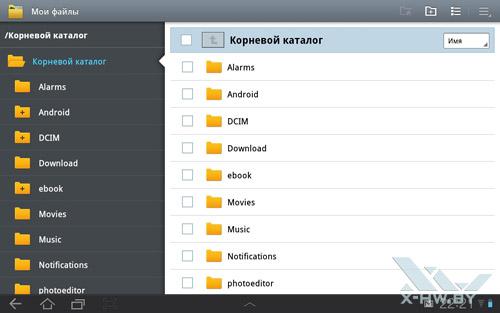 Менеджер файлов Samsung Galaxy Tab 10.1