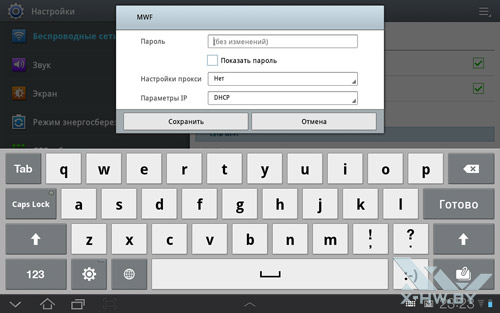 Расширенные настройки Wi-Fi на Samsung Galaxy Tab 10.1